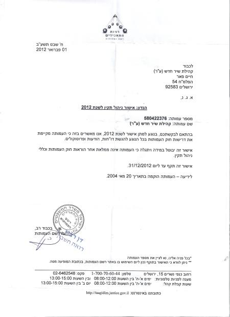 Israel Good Governance Certificate 2012